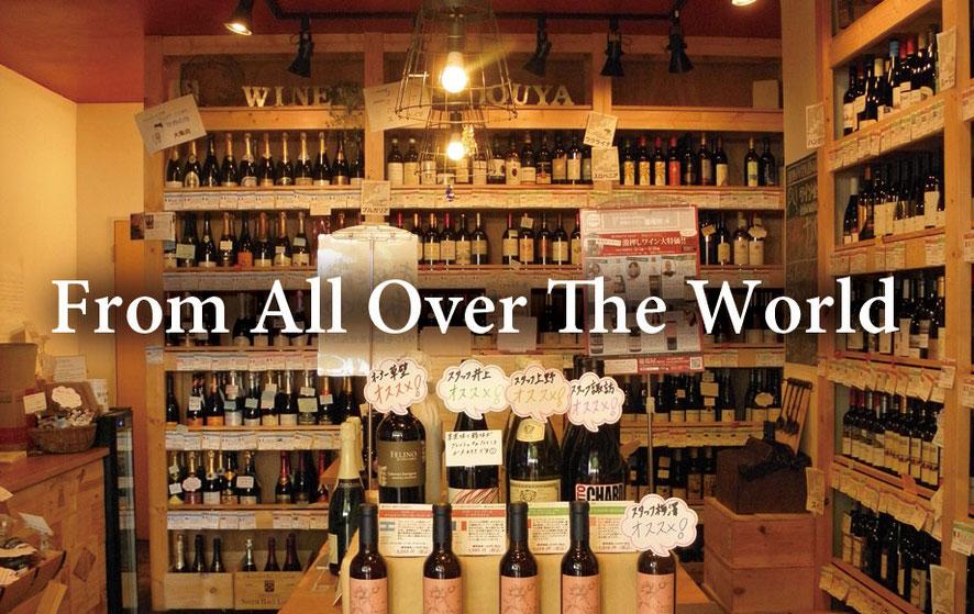 世界のワイン