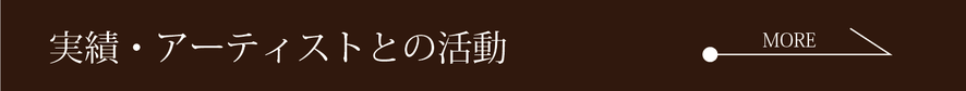和紙ックのイベント参加・開催実績はこちら