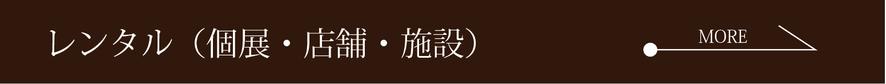 和紙ックのレンタルをご希望の方はこちら