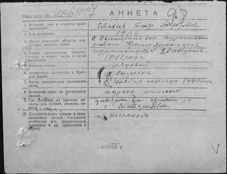 Анкета Стахеева П.Ф.