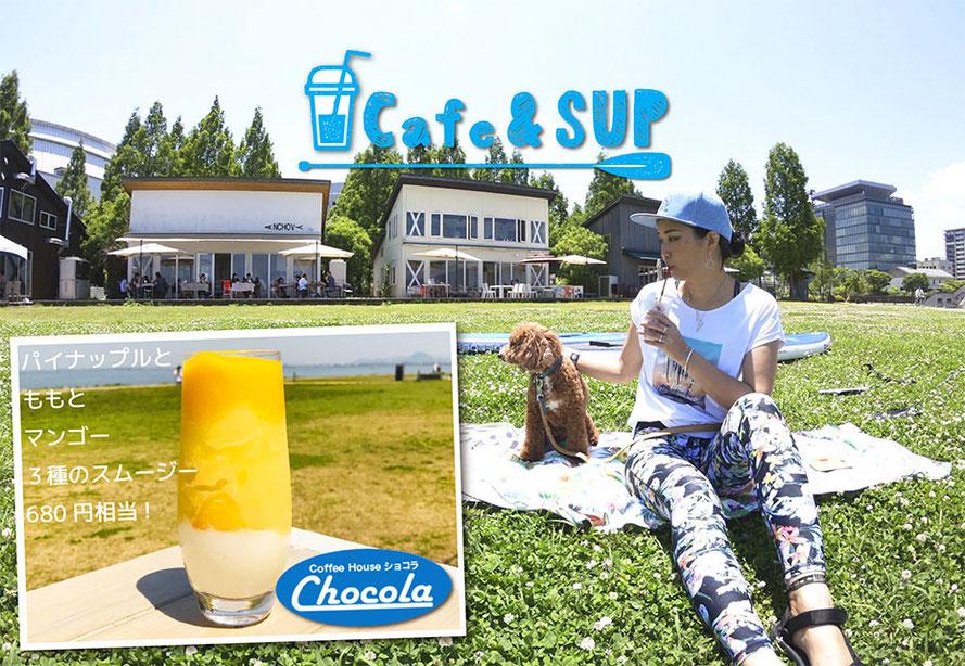 滋賀 琵琶湖 の Cafe(カフェ) & SUP(サップ)体験!