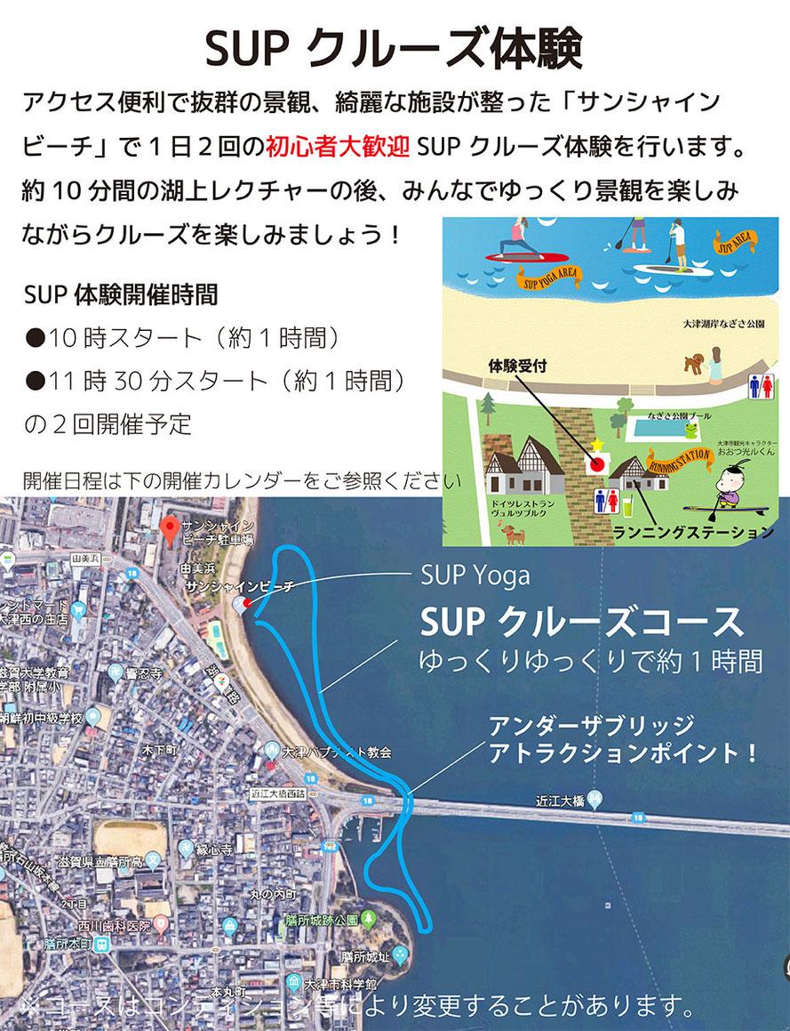 滋賀 琵琶湖 SUPYoga(サップヨガ) SUP(サップ)体験!