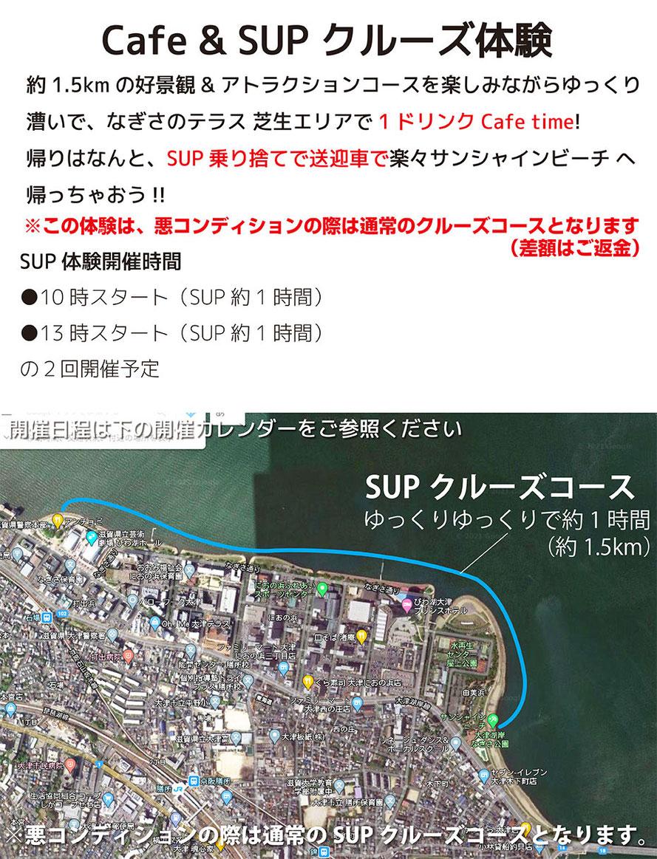 滋賀 琵琶湖 の SUP(サップ)体験 SUPヨガ体験!