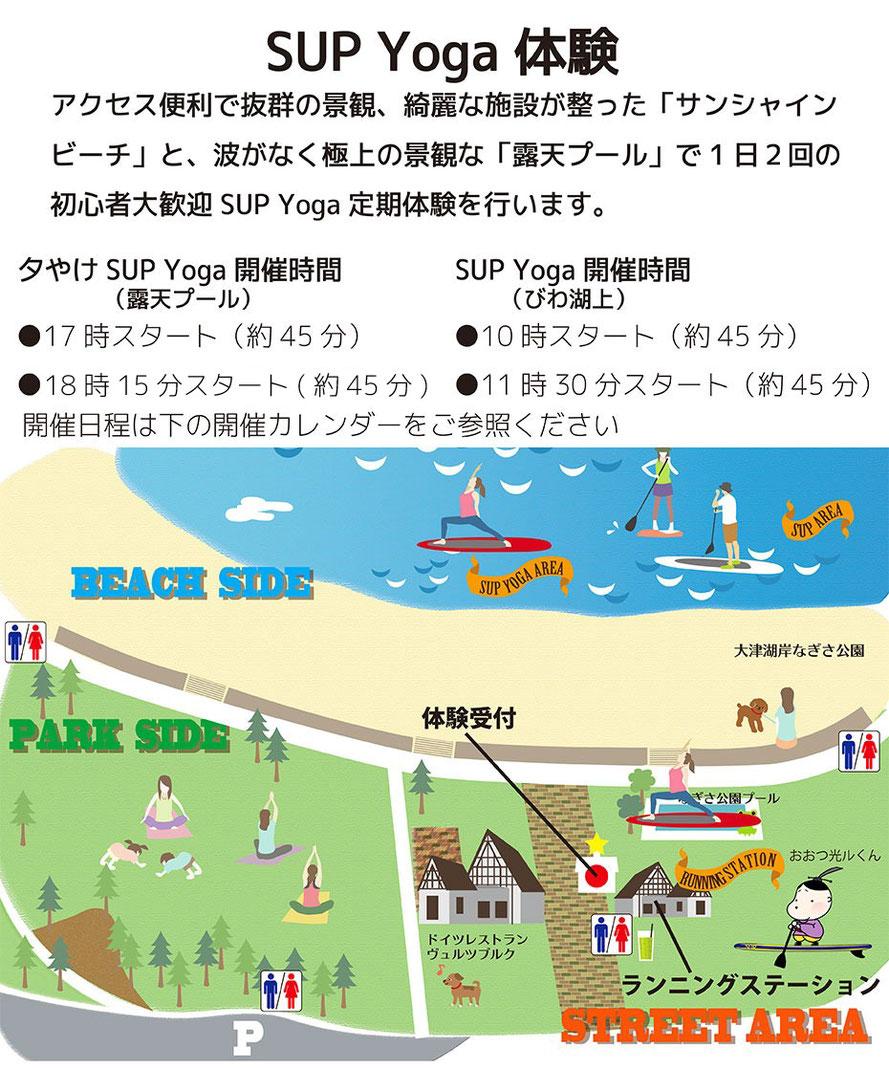 滋賀 琵琶湖 サップヨガ サップ 体験!
