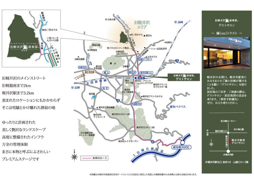 旧軽井沢倶楽部別荘地へのアクセス