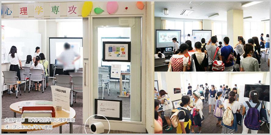 大阪府吹田市関西大学 社会学心理学教室様 香りによる心理学や、マーケティング研究も。教室のオープンキャンパスに使用。