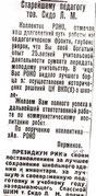 """газета """"Коллективная мысль"""", октябрь 1933 г."""