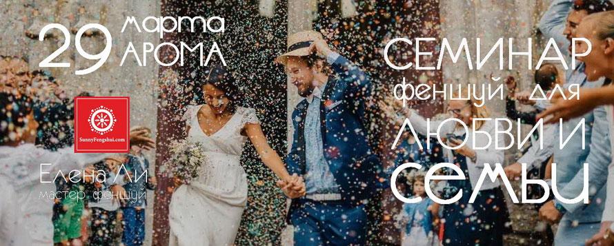 """29 марта, в 19.00 состоится семинар """"Феншуй для любви и семьи""""  Алматы, ул. Аблайхана (уг.ул. Карасай батыра) чайный салон Арома."""