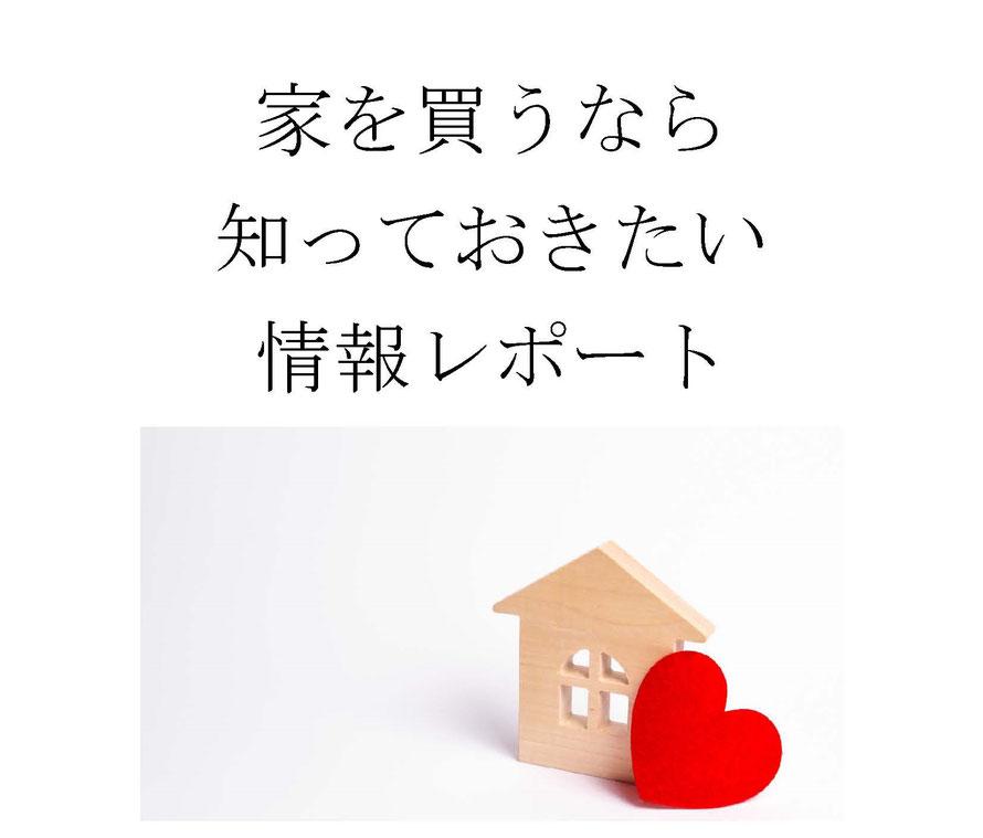 家を買うなら知っておきたい情報レポート