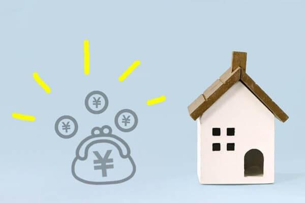 不動産買い替え・税金について