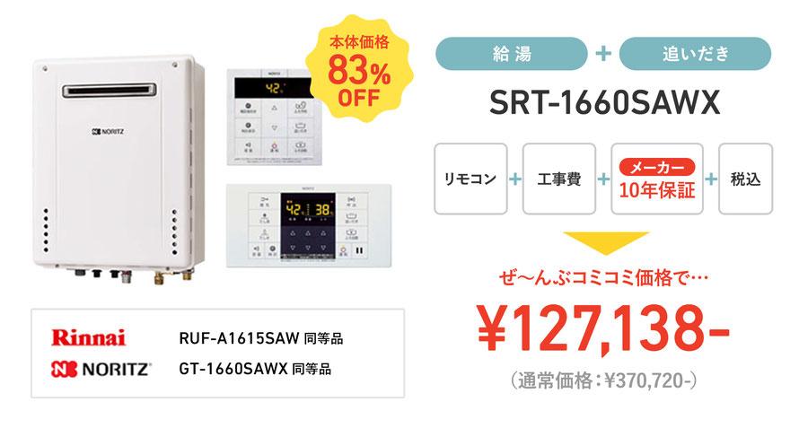 給湯+追い焚き 127,138円~
