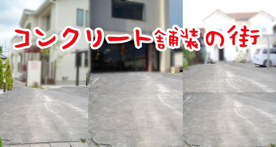 コンクリート 汚れ よごれ 劣化 ヒビ 水垢 みずあか タイヤ痕 ヨゴレ 黒ずみ