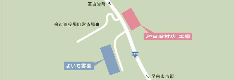 よいち霊園の地図
