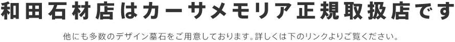 和田石材店はカーサメモリアの正規取扱店です