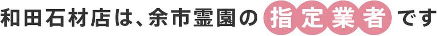 和田石材店は、よいち霊園の指定業者です