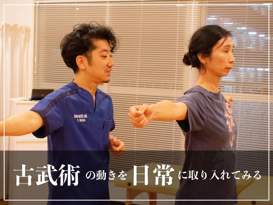 古武術の動きを日常に:大阪の南森町駅1分のココチラボでカラダ作りはじめませんか?鍛えるではない、カラダの使い方、動かし方のちょっと変わった古武術を使った体幹トレーニング。