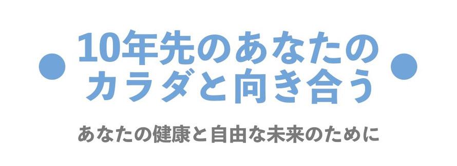 大阪南森町の体幹トレーニングスタジオでは、「10年先のあなたのカラダ」を見据えた指導をしています。