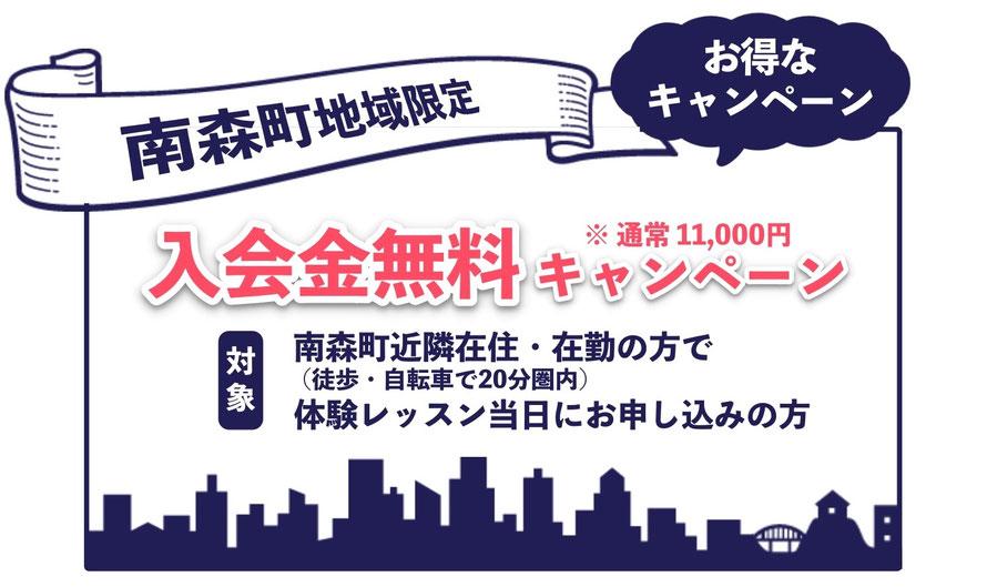 大阪市北区天神橋筋商店街内にある、南森町駅から徒歩1分のココチラボで「入会金無料キャンペーン」をやります!南森町から徒歩または自転車で20分圏内にお住まい、またはお勤めの方で、体験レッスンを受けられた当日にパーソナルトレーニング(個人レッスン)のお申し込みをされた方が対象です。この機会にぜひお申し込みください。期限は2020年7月末までです。