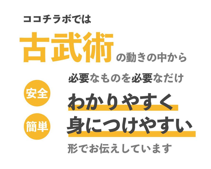 大阪南森町の体幹トレーニングスタジオ「ココチラボ」では古武術の動きの中から必要なものを必要なだけ、わかりやすく、身につけやすい形でお伝えしています。安全で簡単です。