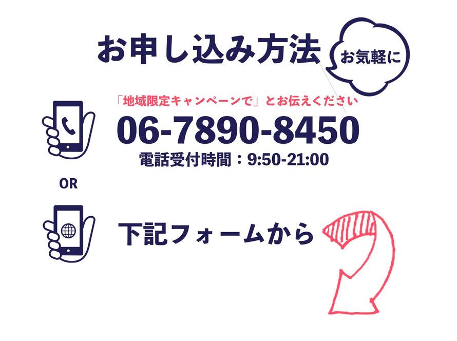 体験レッスンはお電話、もしくはフォームからお申し込みください。お電話は 06-7890-8450まで。「地域限定キャンペーンで」とお伝えください。電話受付時間は9:50-21:00までです。