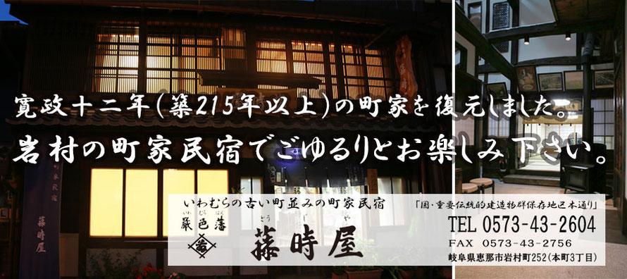 岩村民宿 藤時屋メインバナー