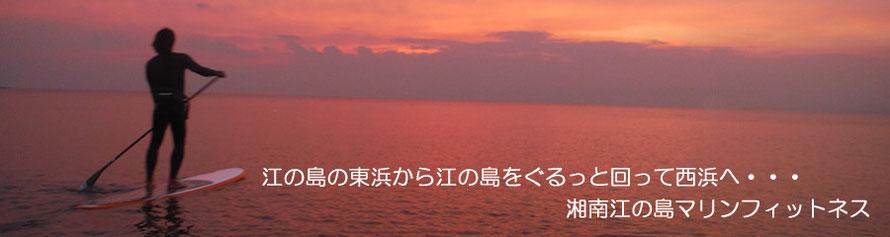 江の島,マリンフィットネス,湘南江ノ島
