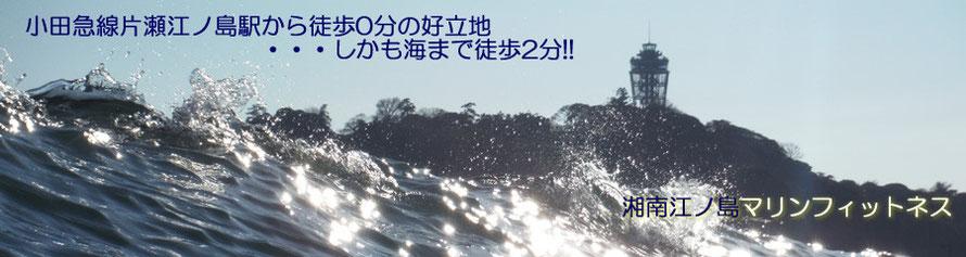 片瀬江ノ島駅,マリンフィットネス,小田急線