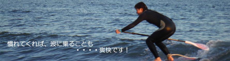 湘南江ノ島,スタンドアップパドルサーフィン、マリンフィットネス