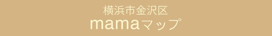 横浜市金沢区mamaマップ