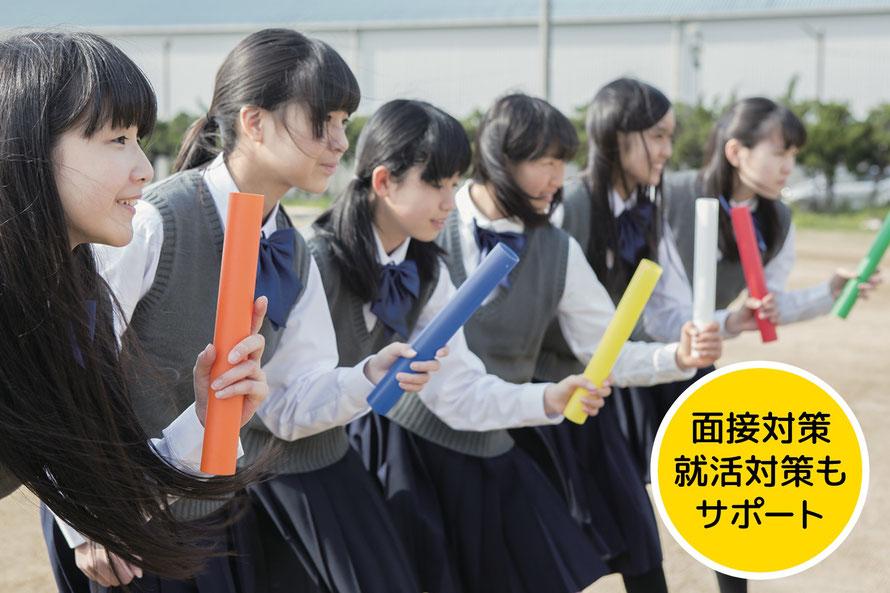 [写真]6人の女子高生がリレーバトンを手にスタートラインに立っている様子/面接対策・就活対策もサポート