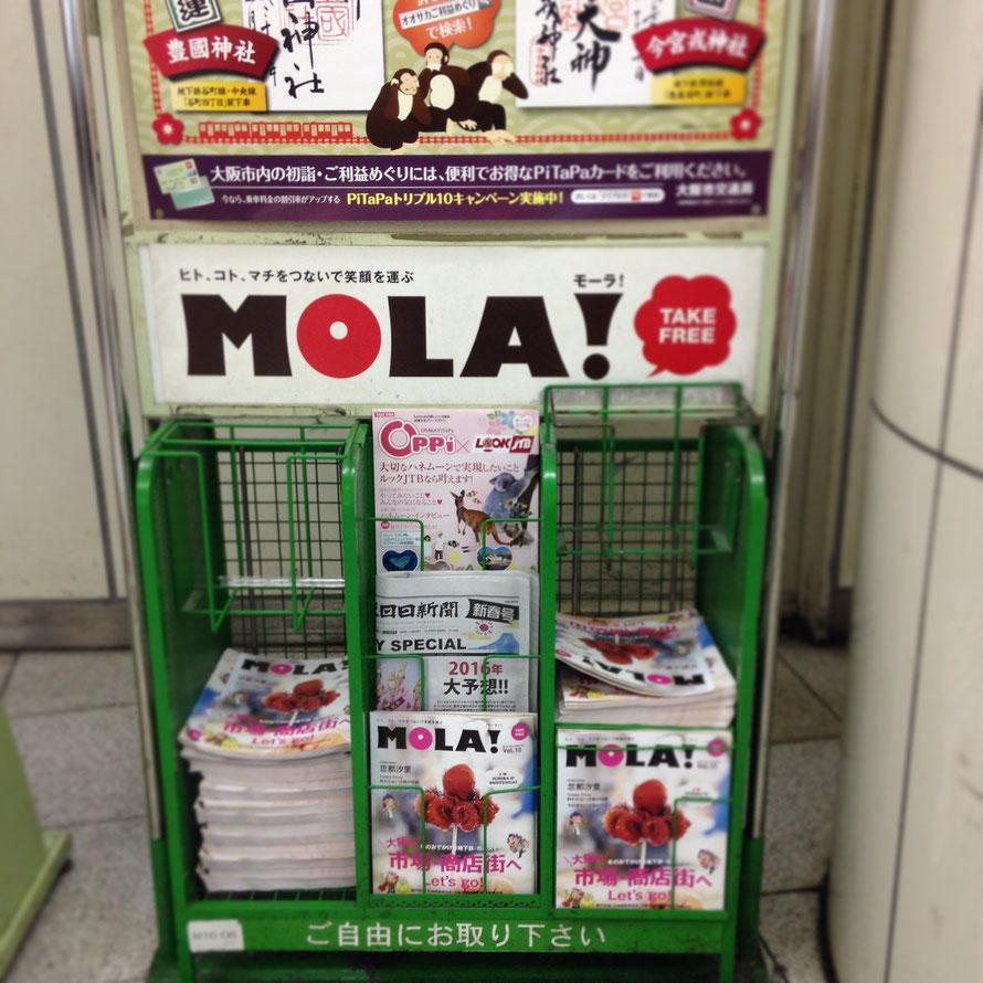 La revista gratuita que más gusta en los metros y trenes de Osaka.