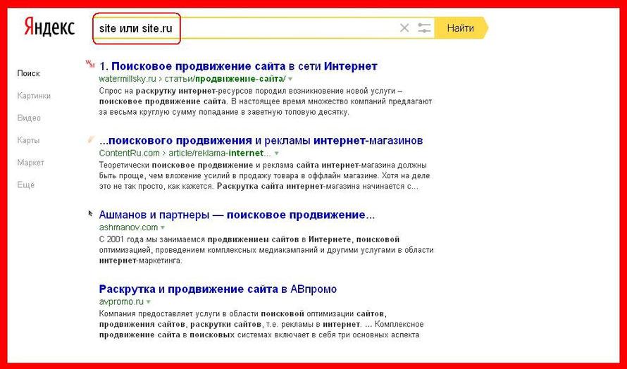 Как проверить сайт на действие алгоритма Минусинск