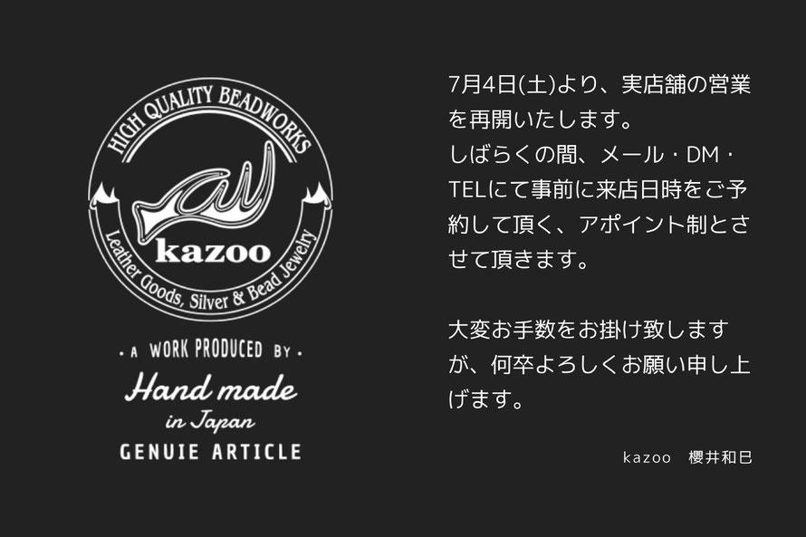 kazooロゴと実店舗の営業再開のお知らせ。