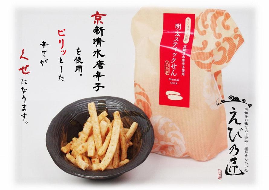 えび乃匠の明太スティックせんは、愛知県のえびせんべいの中でも、ギフト用・贈答用におすすめです。