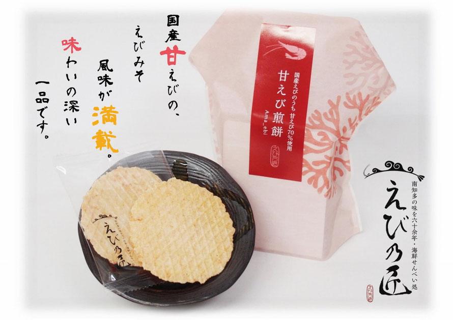 えび乃匠の甘えび煎餅は、愛知県のえびせんべいの中でも、ギフト用・贈答用におすすめです。