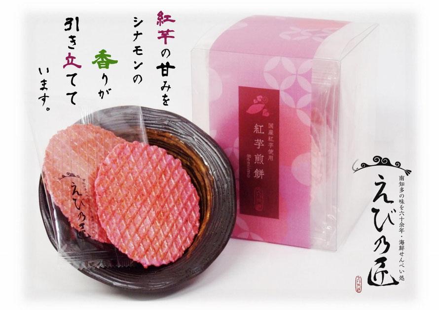えび乃匠の紅芋煎餅は、愛知県のえびせんべいの中でも、ギフト用・贈答用におすすめです。