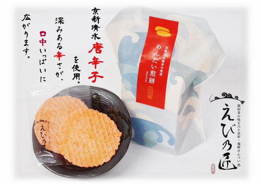 えび乃匠のめんたい煎餅は、愛知県のえびせんべいの中でも、ギフト用・贈答用におすすめです。
