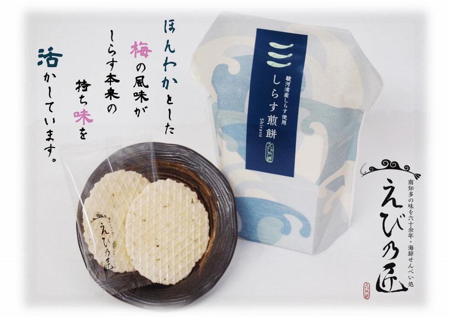 えび乃匠のしらす煎餅は、愛知県のえびせんべいの中でも、ギフト用・贈答用におすすめです。