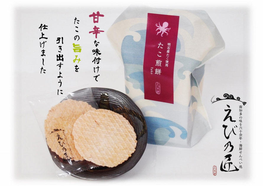 えび乃匠のたこ煎餅は、愛知県のえびせんべいの中でも、ギフト用・贈答用におすすめです。