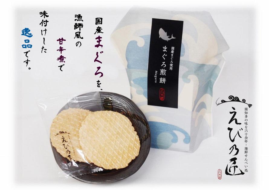 えび乃匠のまぐろ煎餅は、愛知県のえびせんべいの中でも、ギフト用・贈答用におすすめです。