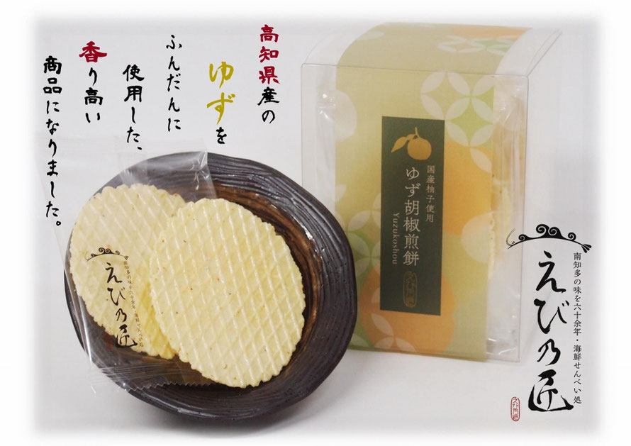 えび乃匠のゆず胡椒煎餅は、愛知県のえびせんべいの中でも、ギフト用・贈答用におすすめです。