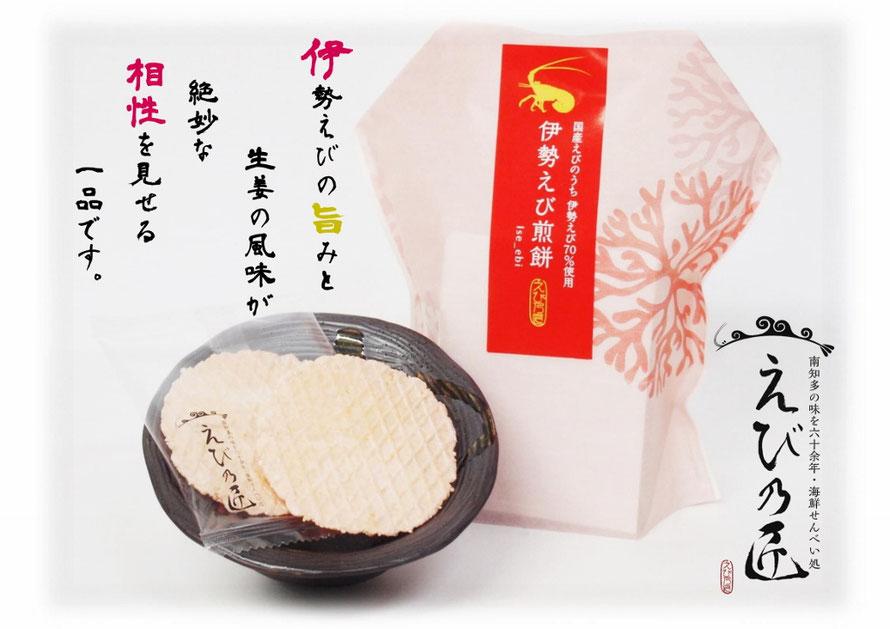 えび乃匠の伊勢えび煎餅は、愛知県のえびせんべいの中でも、ギフト用・贈答用におすすめです。