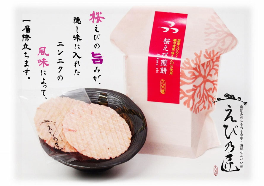 えび乃匠の桜えび煎餅は、愛知県のえびせんべいの中でも、ギフト用・贈答用におすすめです。