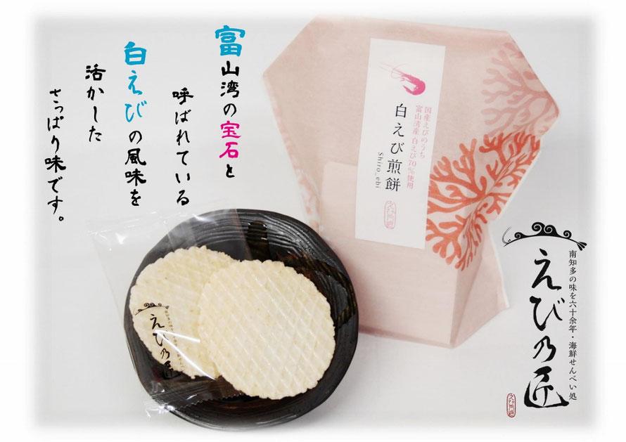 えび乃匠の白えび煎餅は、愛知県のえびせんべいの中でも、ギフト用・贈答用におすすめです。