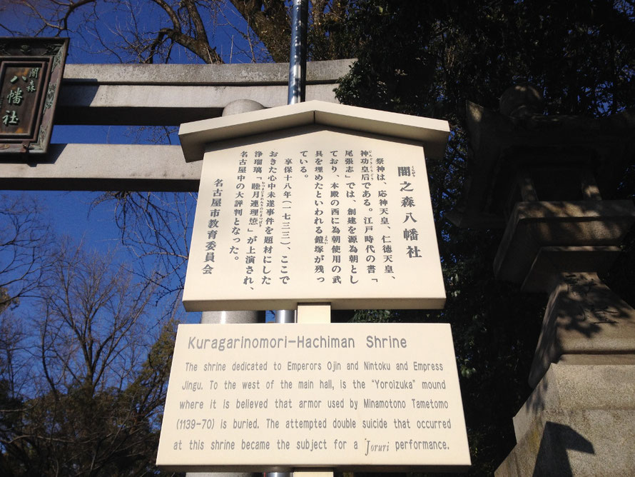 名古屋市中区正木に建つ闇之森八幡社
