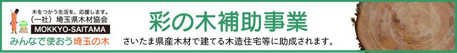 【埼玉県木材協会】彩の木補助事業