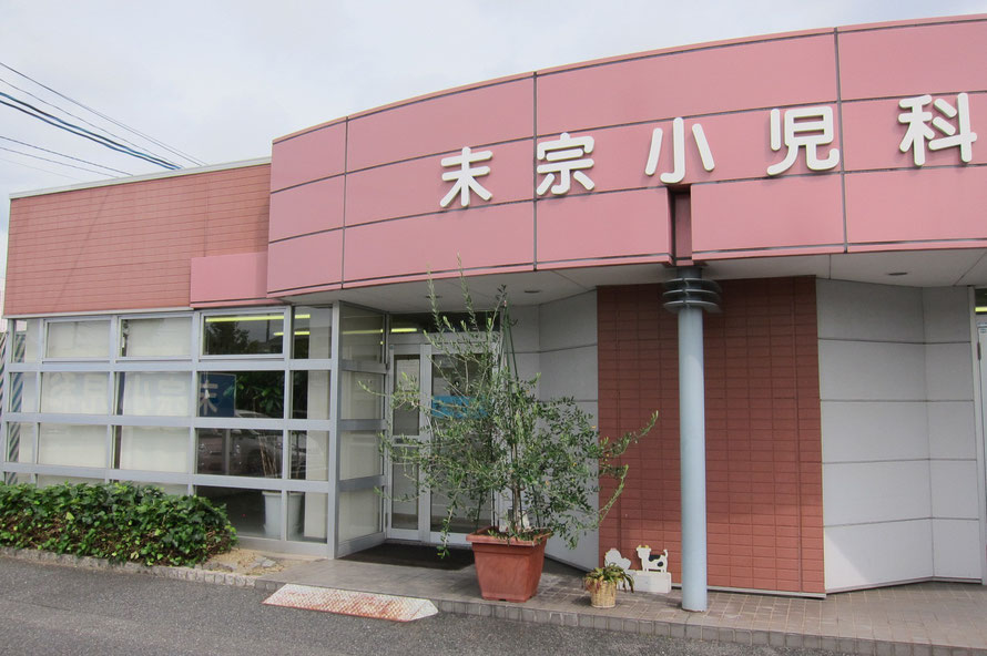 末宗小児科医院