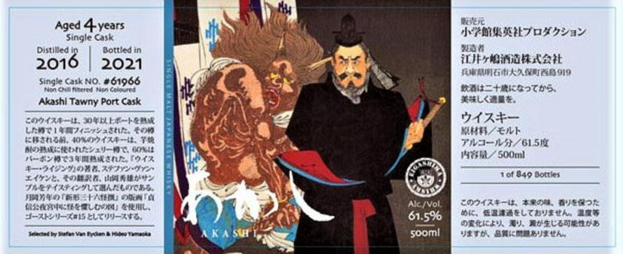 Eigashima / Akashi Cask #61966 Label