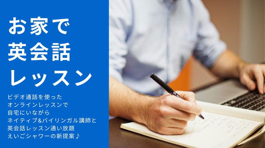 名古屋の格安 オンライン英会話