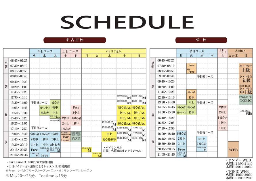 名古屋、栄、金山、刈谷、一ノ宮、岐阜、三重から便利な平日昼の英会話受け放題 パーソナルトレーニングもあります。